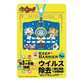 Блокиратор вирусов Keep Barrier детский (ЯПОНИЯ)