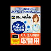 """""""Nanoclo2"""" Блокатор вирусов на 2 месяца"""