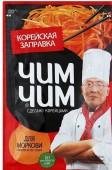 """Заправка Корейская """"Чим-Чим"""" для моркови"""